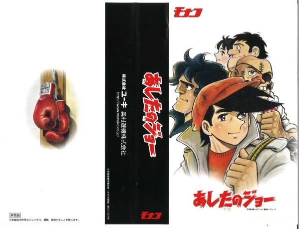 非売品 高森朝雄(梶原一騎)原作 ちばてつや VHS 「あしたのジョー」 モナコ ユーキ奥村遊機
