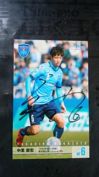 2016年横浜FC配布中里崇宏直筆サインFカード