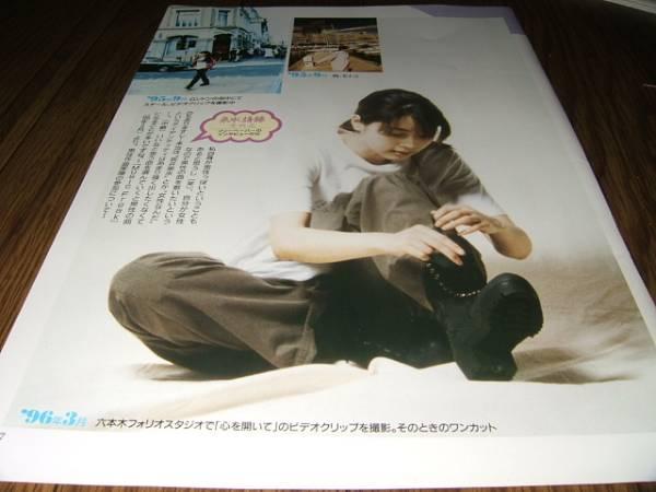 ◆切り抜き◆ ZARD 坂井泉水③ C10