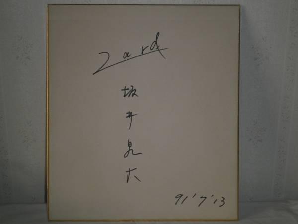 ZARD ザード 坂井泉水 直筆サイン色紙 1991年 ライブグッズの画像