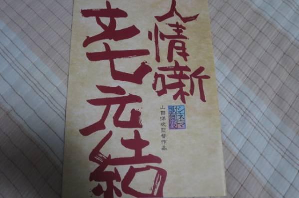 映画パンフレット シネマ歌舞伎 人情噺 文七元結