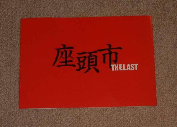 「座頭市 THE LAST」プレスシート:香取慎吾/石原さとみ グッズの画像