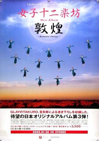 女子十二楽坊 B2ポスター (O13002)