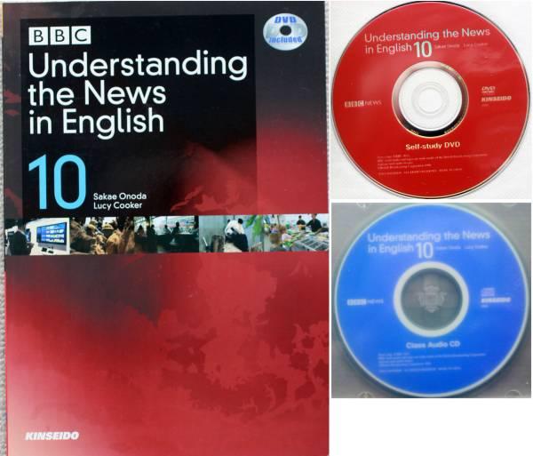 BBC Understanding the News in English 10 英語ブック&DVD&CD_画像1