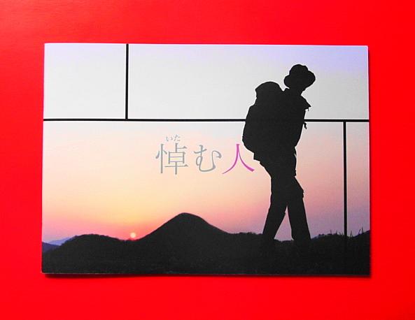 映画パンフ『悼む人』高良健吾、石田ゆり子、井浦新、椎名桔平! グッズの画像
