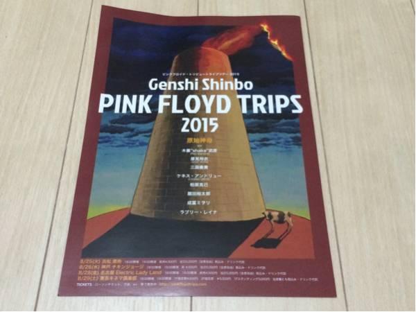 ピンク・フロイド pink floyd trips ライブ 告知 チラシ 2015