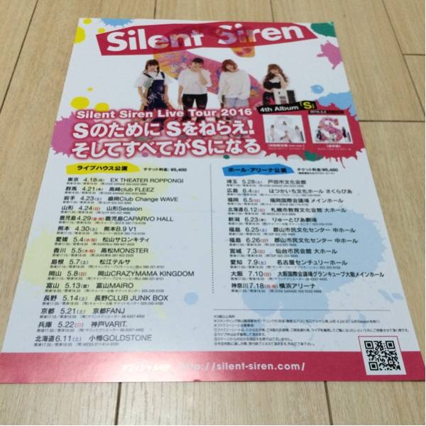 サイレント・サイレン silent siren ライブ 告知 チラシ 2016