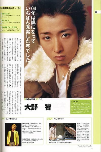 Look at STAR*大野智/櫻井翔/二宮和也/堺雅人/山本耕史/生田斗真