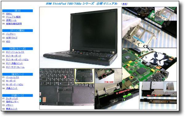 【分解修理マニュアル】 ThinkPad T60 T60p シリーズ ◆解体◆_画像1