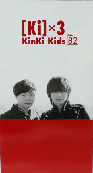 KinKi Kids 堂本光一 堂本剛 [Ki] ×3会報 No.82