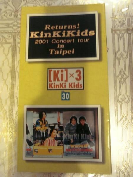 KinKi Kids 堂本光一 堂本剛 [Ki] ×3会報 No.30
