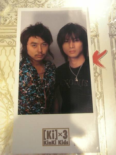 KinKi Kids 堂本光一 堂本剛 [Ki] ×3会報 No.61