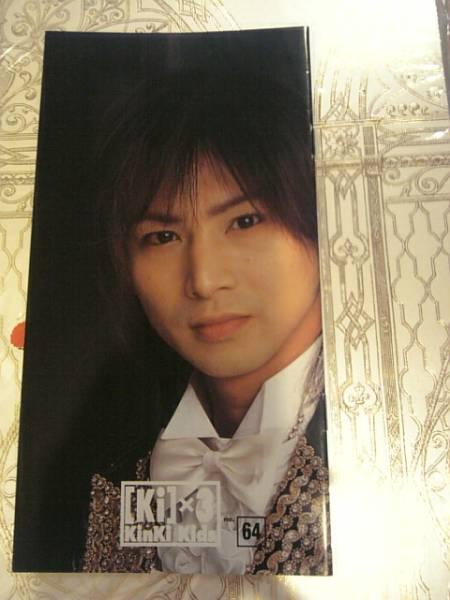 KinKi Kids 堂本光一 堂本剛 [Ki] ×3会報 No.64