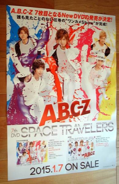 A.B.C-Z/SPACE TRAVELERS 未使用告知ポスター