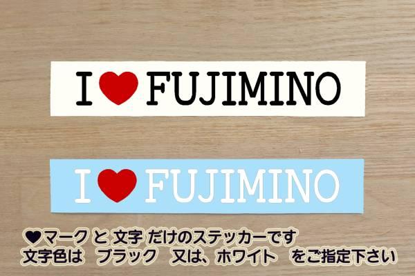 I LOVE FUJIMINO ステッカー ふじみ野_ふじみ野市_ZEAL埼玉県