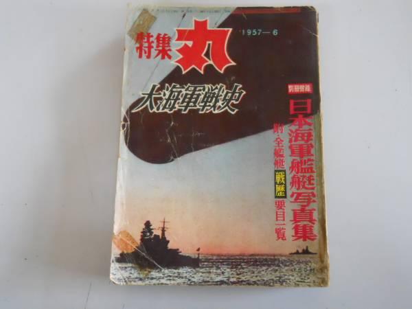 ●月刊丸●195706●大海軍戦史日本駆逐艦隊●即決_画像1