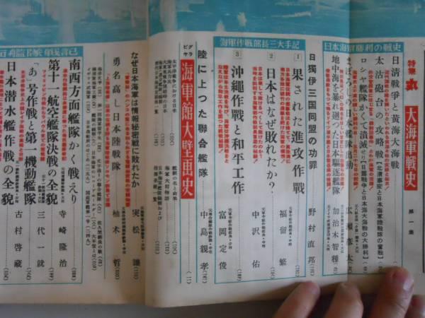●月刊丸●195706●大海軍戦史日本駆逐艦隊●即決_画像3