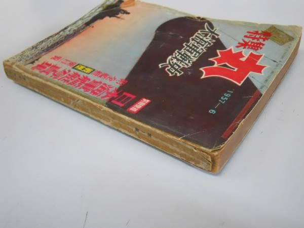 ●月刊丸●195706●大海軍戦史日本駆逐艦隊●即決_画像2