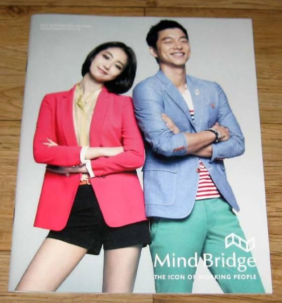 コン・ユ★韓国 Mind Bridge 2013年夏 カタログ