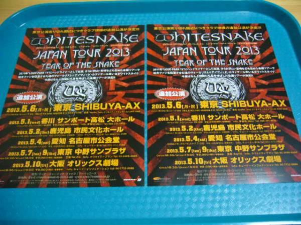 ホワイトスネイク Whitesnake2013年来日公演チラシ2枚☆即決