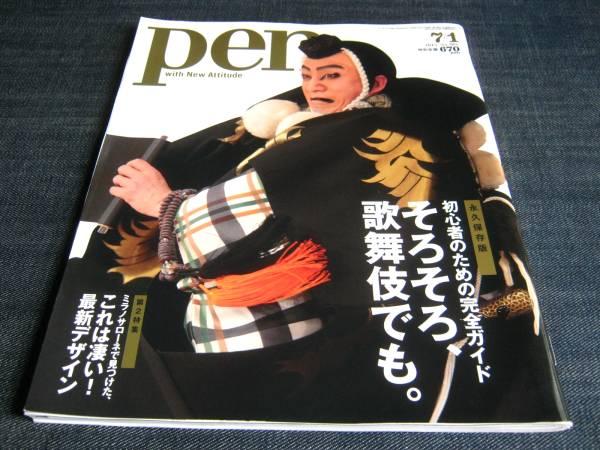 pen385 歌舞伎特集市川染五郎坂東玉三郎中村勘三郎中村勘九郎