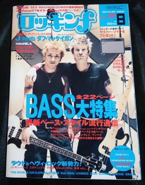ロッキンf 2001年8月号 J Duff McKagan sex MACHINEGUNS LOUDNESS BLINDMAN CASCADE CRAZE