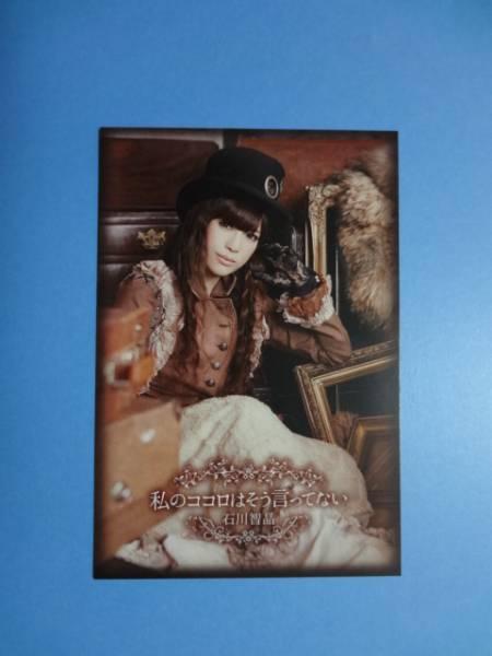非売品★石川智晶 ポストカード/私のココロはそう言ってない