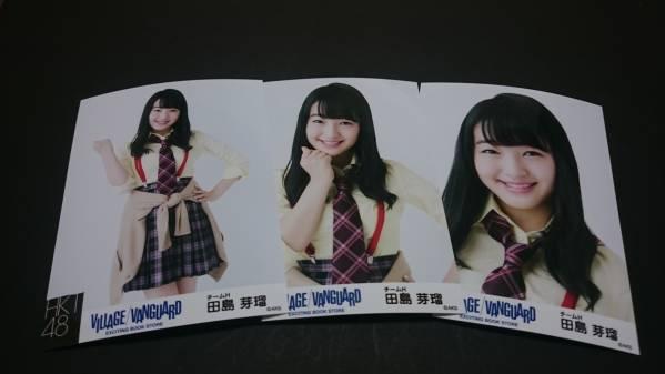 HKT48 ヴィレッジヴァンガード 生写真 田島芽瑠 3種 コンプ