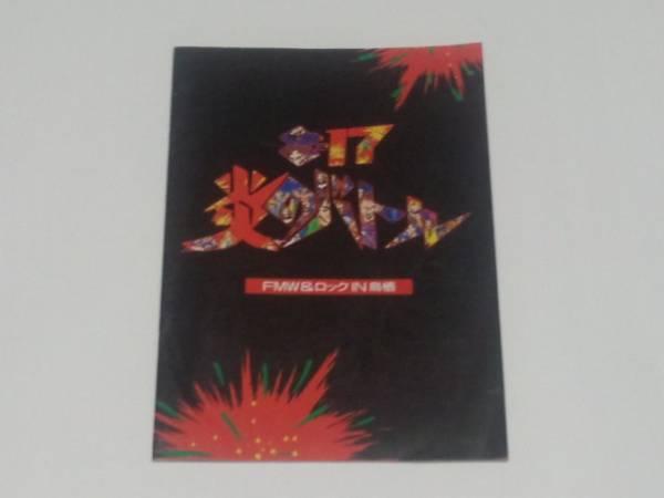 FMW&ロックイン鳥栖/ザ・ブルーハーツ/筋肉少女隊/非売品 レア