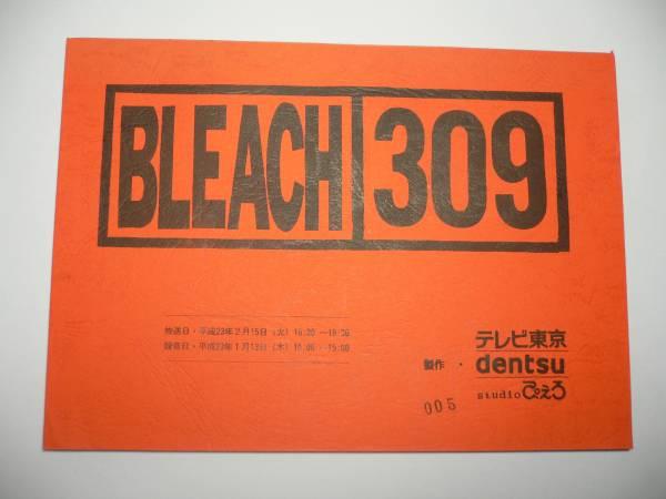 台本 BLEACHブリーチ 309/テレビ東京 グッズの画像
