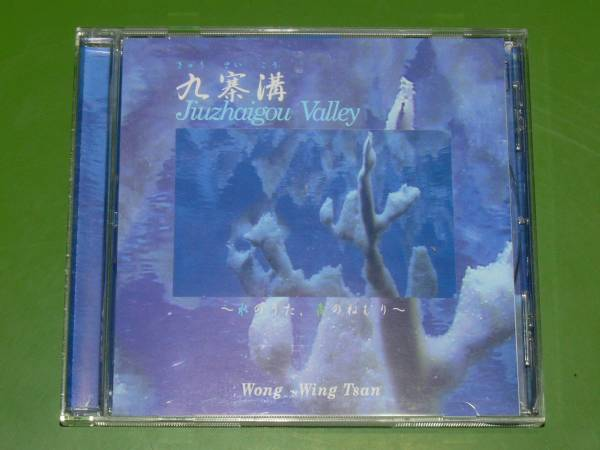 24609《CD》ウォン・ウィンツァン/九寨溝 水のうた、森のねむり_画像1