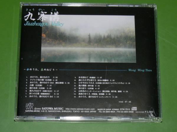 24609《CD》ウォン・ウィンツァン/九寨溝 水のうた、森のねむり_画像2