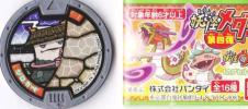 ★妖怪ウォッチ 妖怪メダル 第4弾 シロカベ OR未登録★