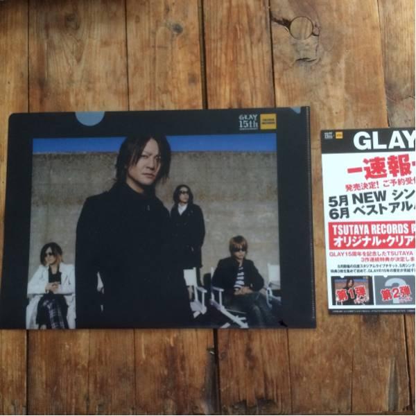 GLAY 15th TSUTAYA RECORDS クリアファイル