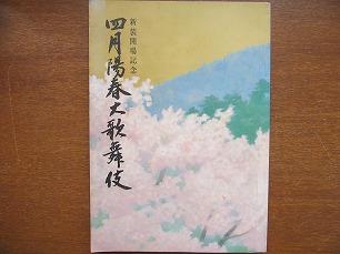 四月陽春大歌舞伎パンフ1982.4●中村勘三郎市川海老蔵坂東玉三郎