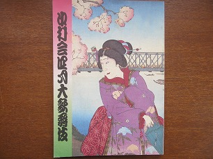 中村会 四月大歌舞伎パンフ1998.4●橋之助 松江 梅玉 福助 芝翫
