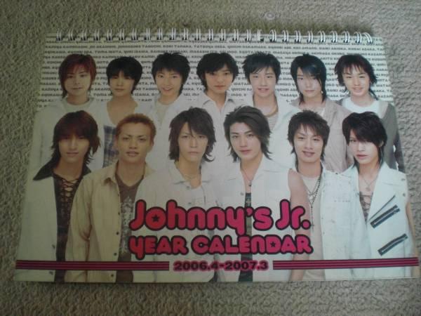 ★ジャニーズJr.カレンダー 2006~2007★キスマイ・KAT-TUN他