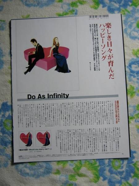 '03【婚期が遅れる Do As Infinity 伴都美子】bon-bon blanco ♯