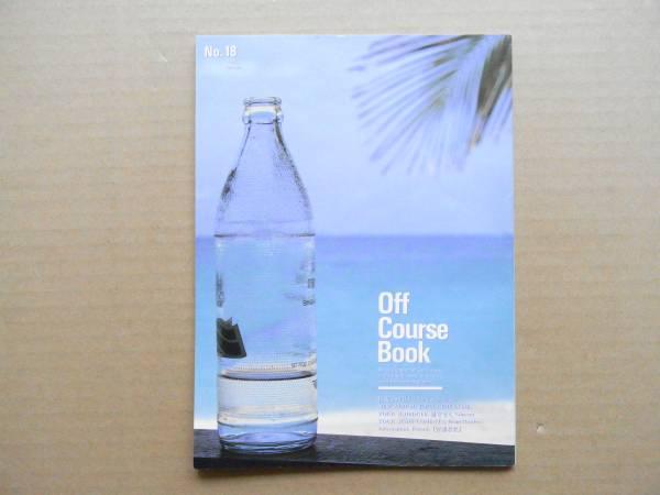 ☆オフコースブック/Off course book No.18☆昭和63年☆