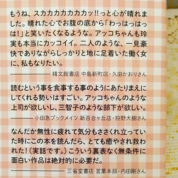 ランチのアッコちゃん 柚木麻子_画像3