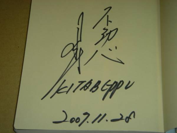 20世紀最後の200勝投手元広島カープ北別府学直筆サイン本英語