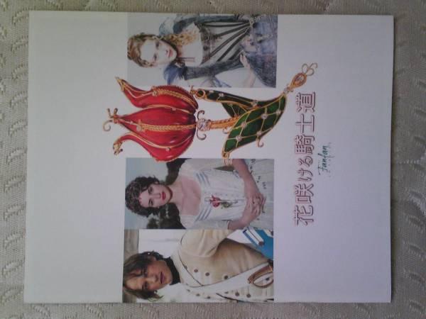 ペネロペ・クルス☆花咲ける騎士道美品パンフレット グッズの画像