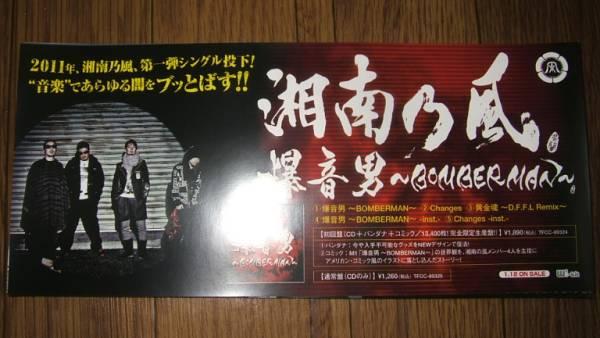 【ミニポスターF13】 湘南乃風/爆音男-BOMBER MAN- 非売品!