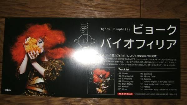 【ミニポスターF15】 ビョーク/バイオフィリア 非売品!