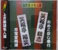 【落語 CD】上方落語名人選 笑福亭鶴志 笑福亭福笑