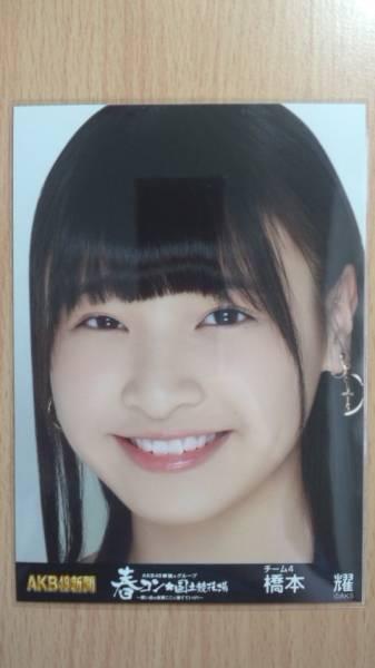 AKB48 春コン 国立競技場 パンフ 生写真 橋本耀_画像1