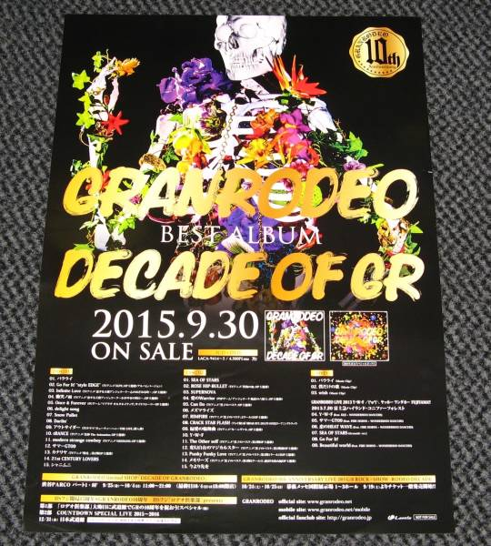 GRANRODEO [DECADE OF GR] 告知ポスター