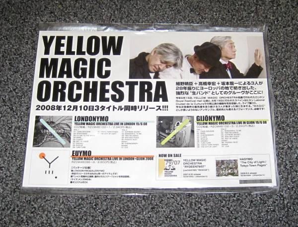 Yellow Magic Orchestra 告知ポップスタンド YMO 坂本龍一