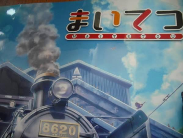 【Loseまいてつ ハチロク★B2ポスター+α】cura PCゲーム 非売品_画像3