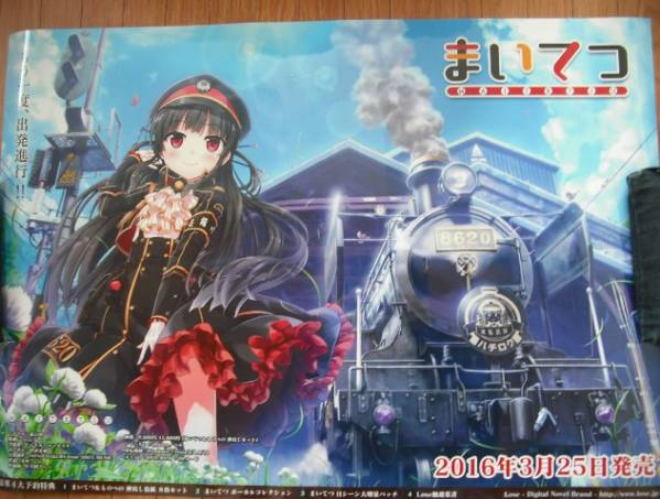 【Loseまいてつ ハチロク★B2ポスター+α】cura PCゲーム 非売品_画像2